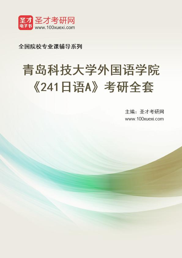 2021年青岛科技大学外国语学院《241日语A》考研全套