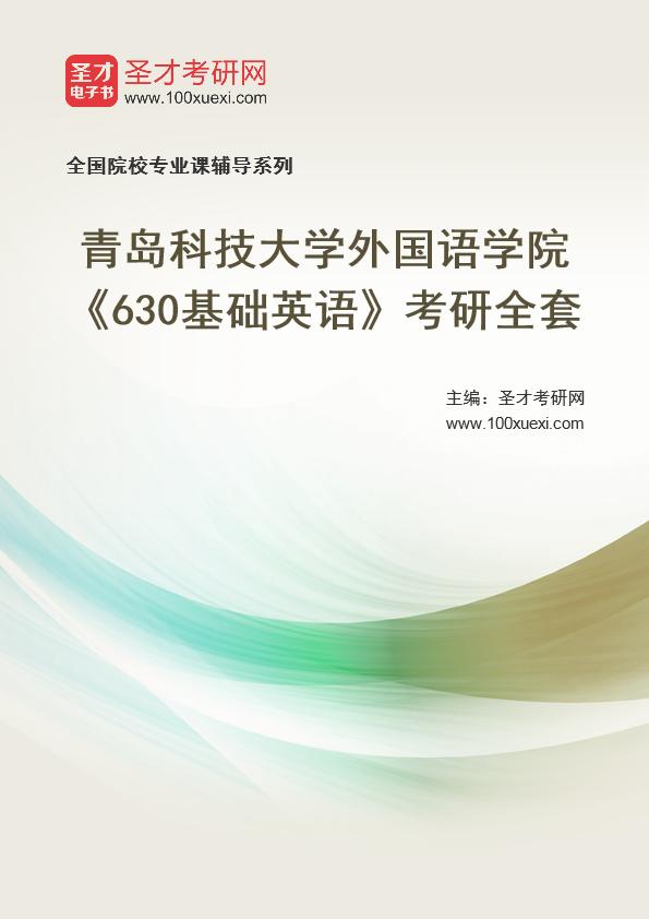 2021年青岛科技大学外国语学院《630基础英语》考研全套