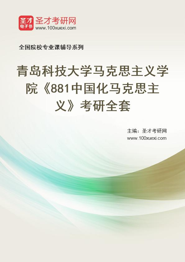 2021年青岛科技大学马克思主义学院《881中国化马克思主义》考研全套