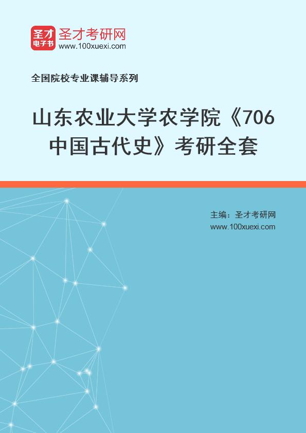 2021年山东农业大学农学院《706中国古代史》考研全套