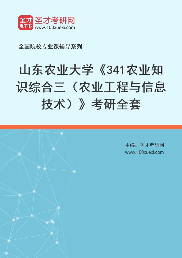 2021年山东农业大学《341农业知识综合三(农业工程与信息技术)》考研全套