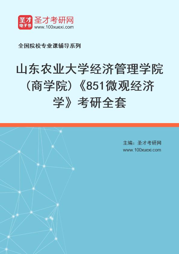 2021年山东农业大学经济管理学院(商学院)《851微观经济学》考研全套