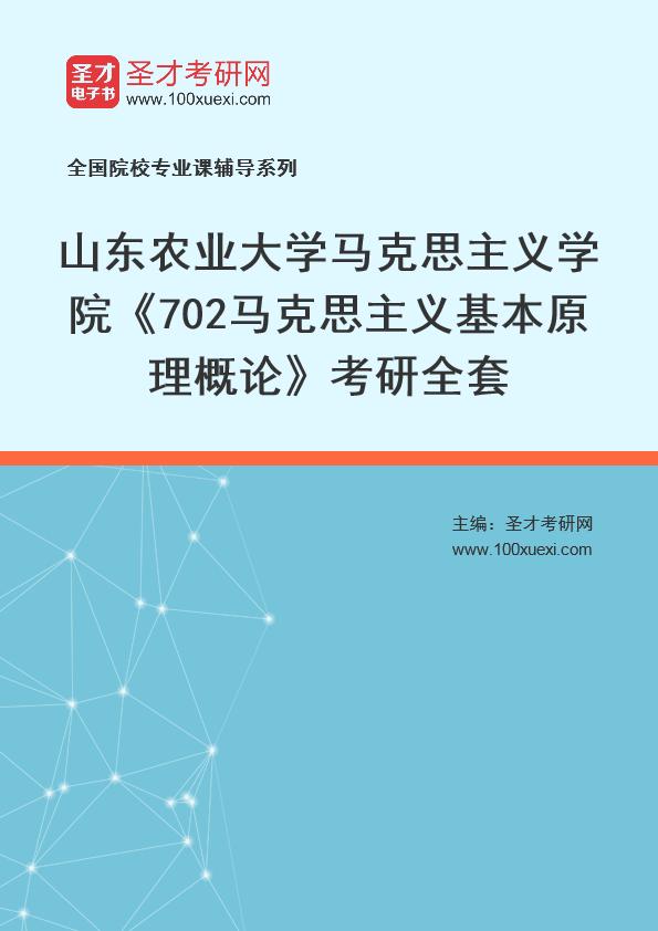 2021年山东农业大学马克思主义学院《702马克思主义基本原理概论》考研全套
