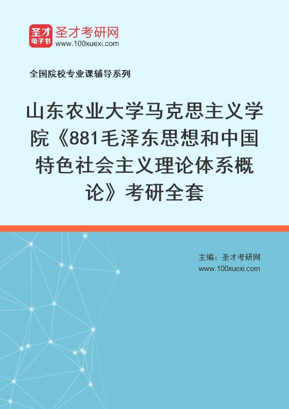 2021年山东农业大学马克思主义学院《881毛泽东思想和中国特色社会主义理论体系概论》考研全套