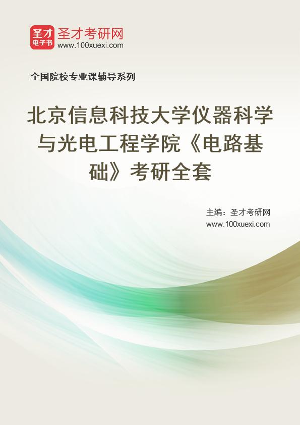 2021年北京信息科技大学仪器科学与光电工程学院《电路基础》考研全套