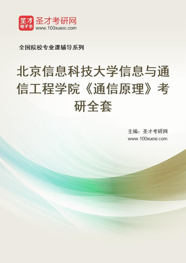 2021年北京信息科技大学信息与通信工程学院《通信原理》考研全套