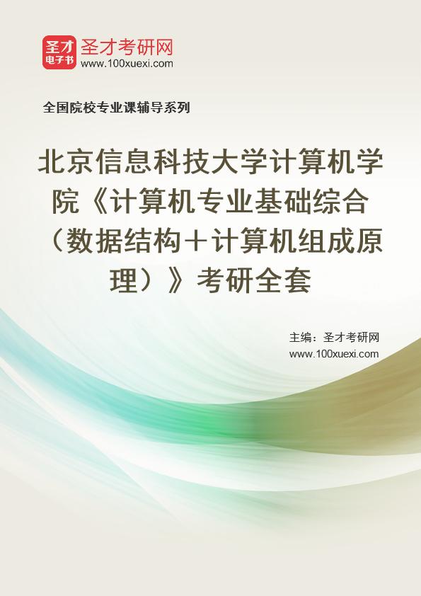 2021年北京信息科技大学计算机学院《计算机专业基础综合(数据结构+计算机组成原理)》考研全套