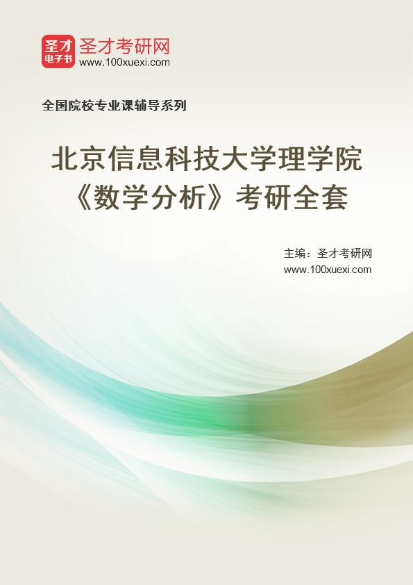 2021年北京信息科技大学理学院《数学分析》考研全套