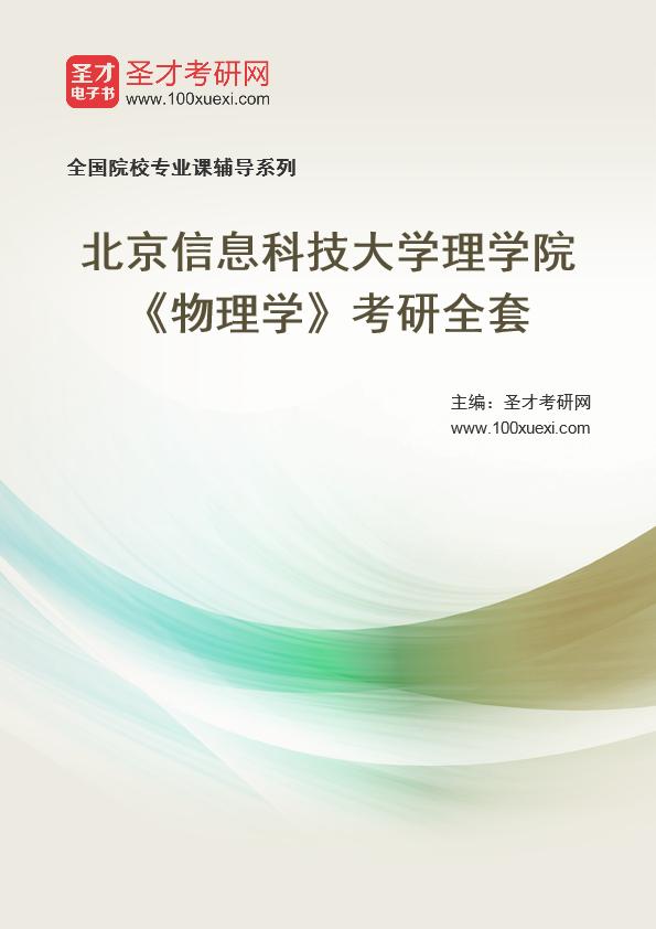 2021年北京信息科技大学理学院《物理学》考研全套