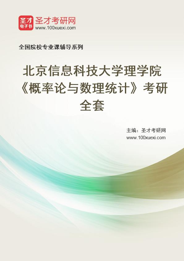2021年北京信息科技大学理学院《概率论与数理统计》考研全套