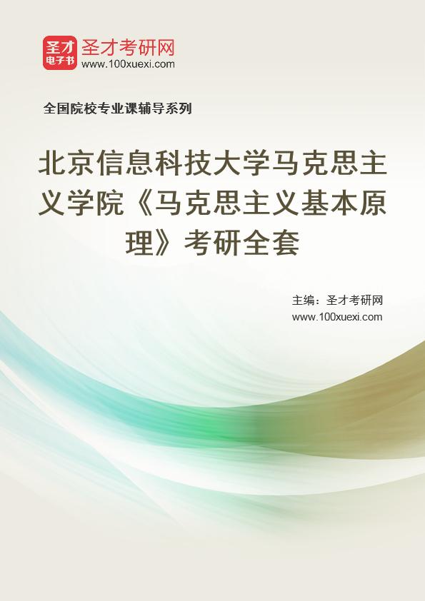 2021年北京信息科技大学马克思主义学院《马克思主义基本原理》考研全套