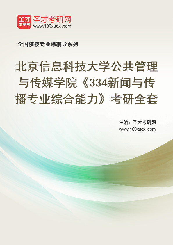 2021年北京信息科技大学公共管理与传媒学院《334新闻与传播专业综合能力》考研全套