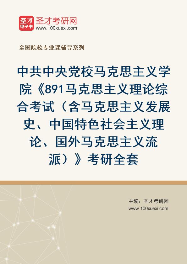 2021年中共中央党校马克思主义学院《891马克思主义理论综合考试(含马克思主义发展史、中国特色社会主义理论、国外马克思主义流派)》考研全套