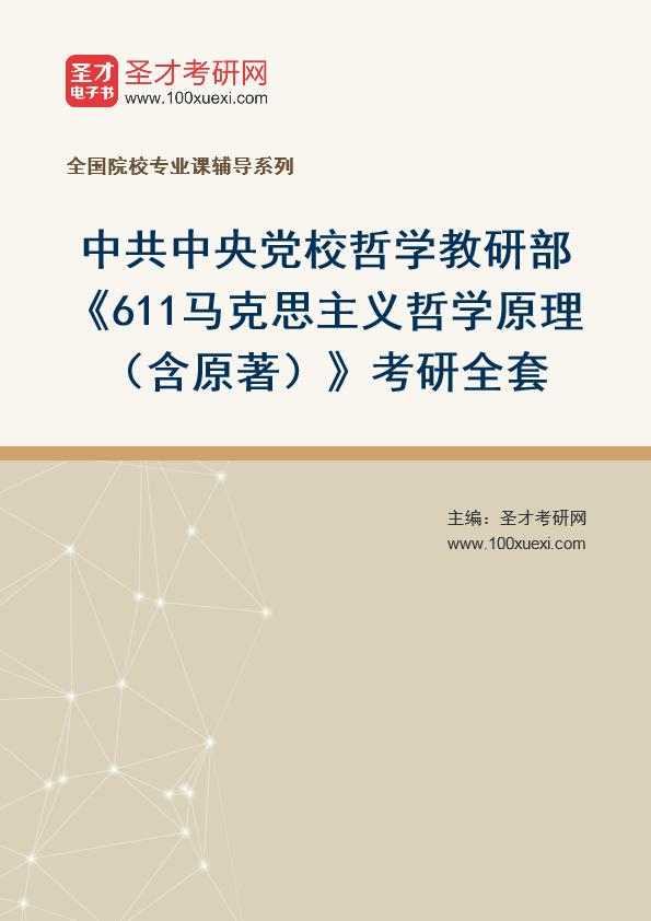 2021年中共中央党校哲学教研部《611马克思主义哲学原理(含原著)》考研全套