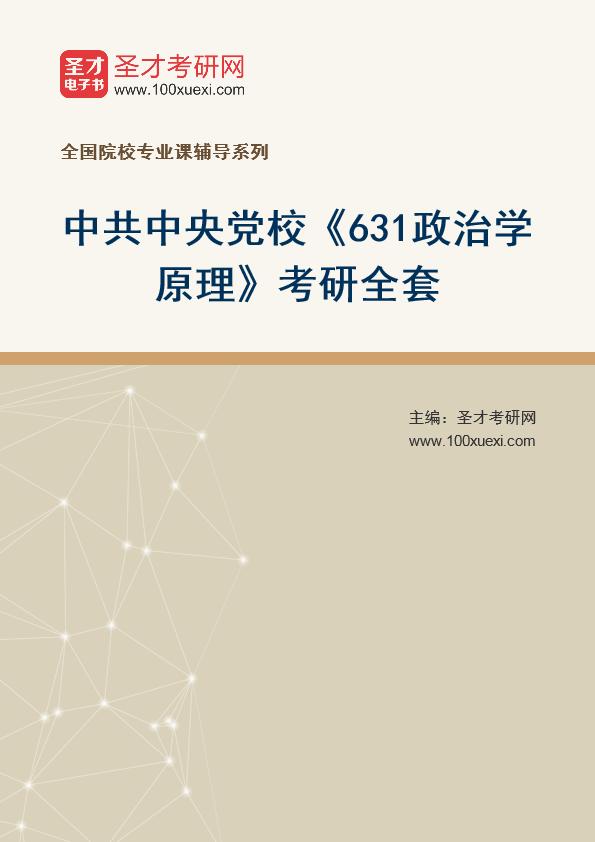 2021年中共中央党校《631政治学原理》考研全套
