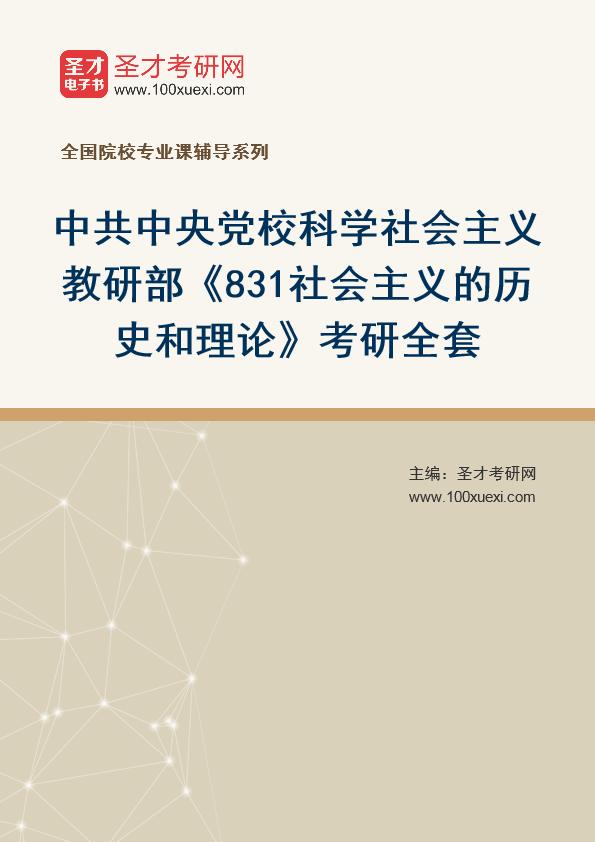 2021年中共中央党校科学社会主义教研部《831社会主义的历史和理论》考研全套