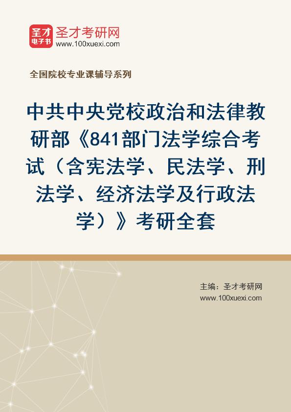 2021年中共中央党校政治和法律教研部《841部门法学综合考试(含宪法学、民法学、刑法学、经济法学及行政法学)》考研全套