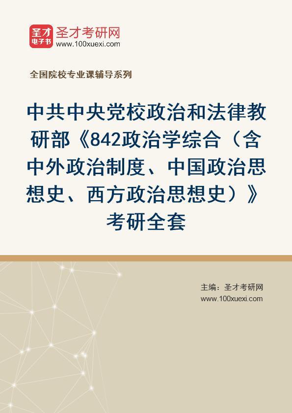 2021年中共中央党校政治和法律教研部《842政治学综合(含中外政治制度、中国政治思想史、西方政治思想史)》考研全套