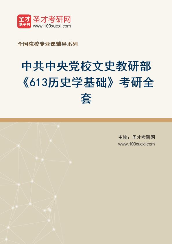 2021年中共中央党校文史教研部《613历史学基础》考研全套