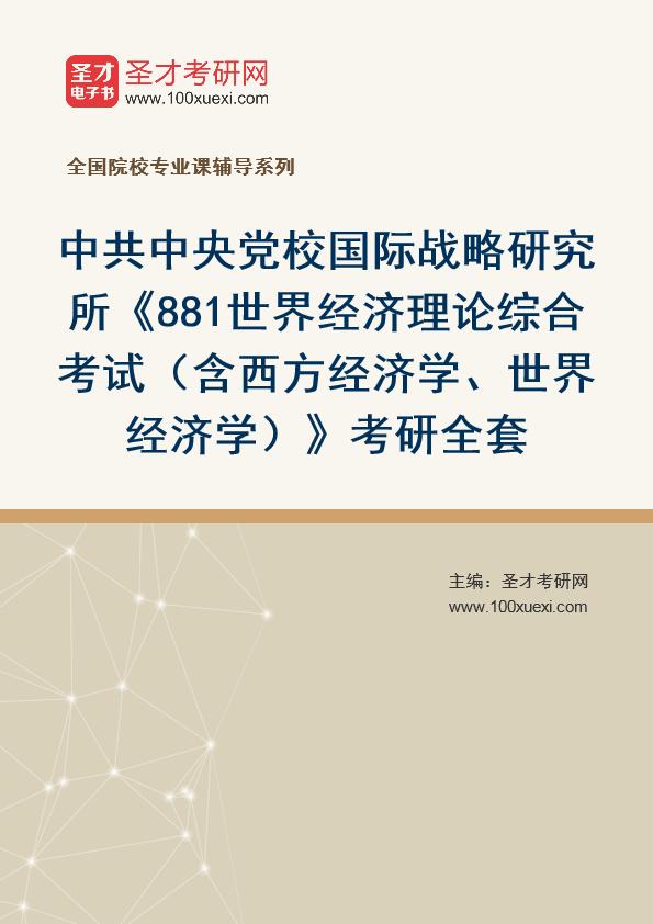 2021年中共中央党校国际战略研究所《881世界经济理论综合考试(含西方经济学、世界经济学)》考研全套