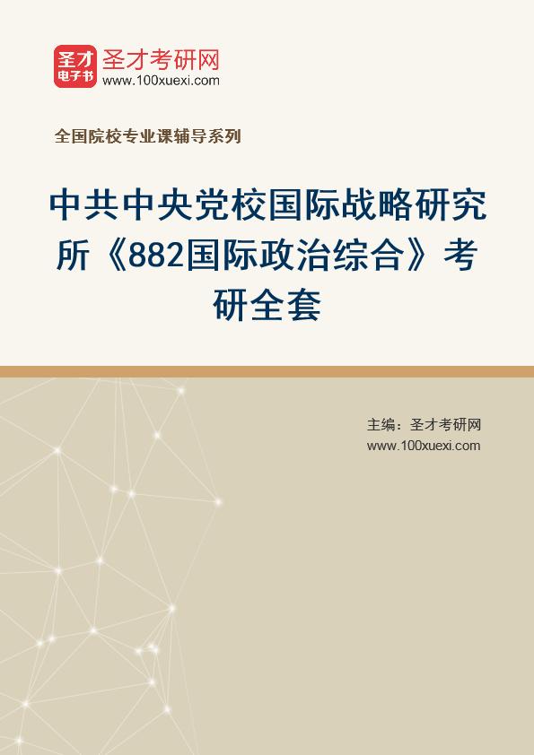 2021年中共中央党校国际战略研究所《882国际政治综合》考研全套