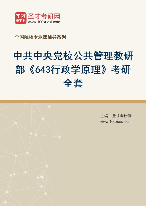 2021年中共中央党校公共管理教研部《643行政学原理》考研全套
