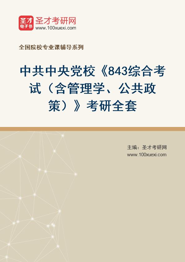 2021年中共中央党校《843综合考试(含管理学、公共政策)》考研全套