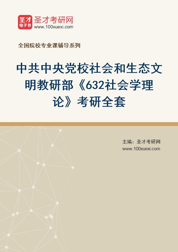 2021年中共中央党校社会和生态文明教研部《632社会学理论》考研全套