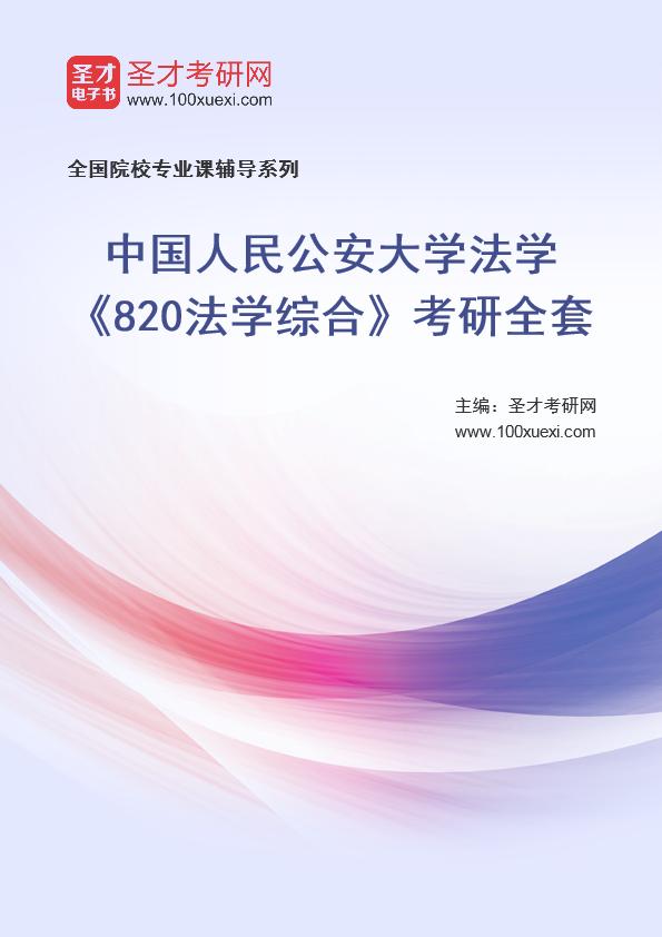 2021年中国人民公安大学法学《820法学综合》考研全套