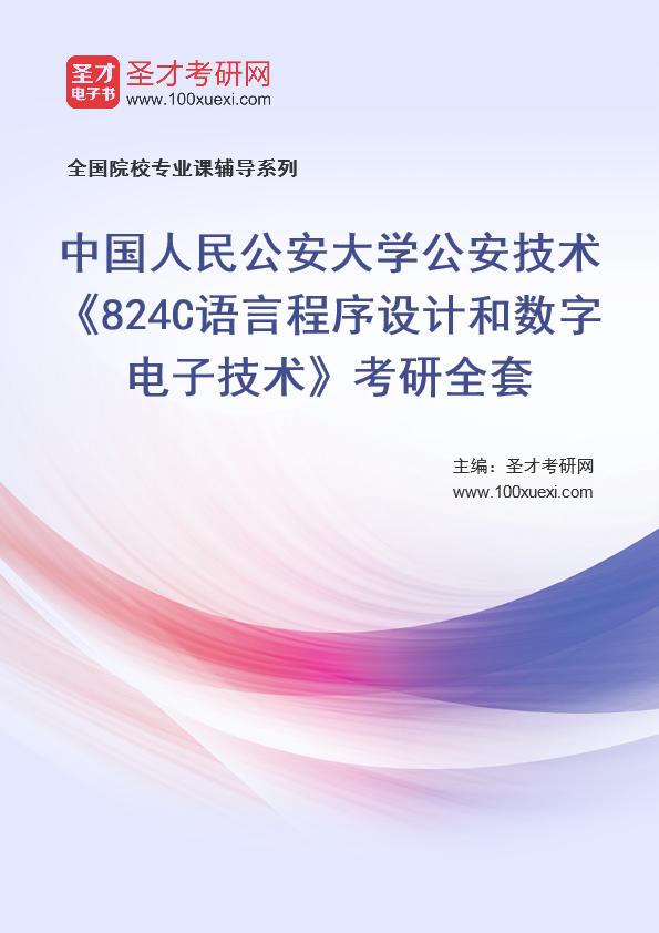 2021年中国人民公安大学公安技术《824C语言程序设计和数字电子技术》考研全套
