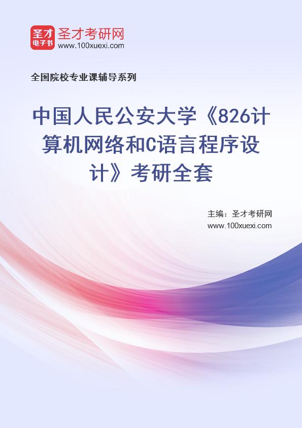 2021年中国人民公安大学《826计算机网络和C语言程序设计》考研全套