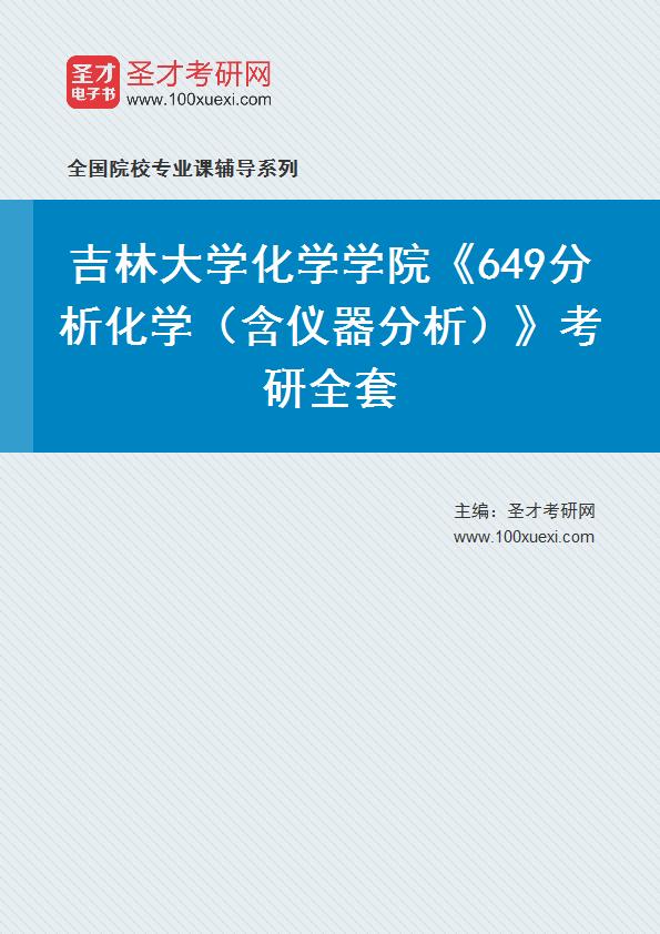 2021年吉林大学化学学院《649分析化学(含仪器分析)》考研全套