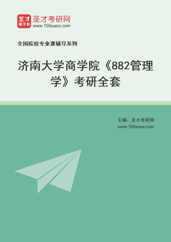 2021年济南大学商学院《882管理学》考研全套