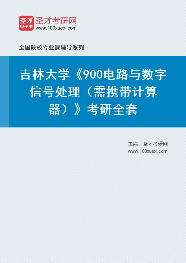 2021年吉林大学《900电路与数字信号处理(需携带计算器)》考研全套