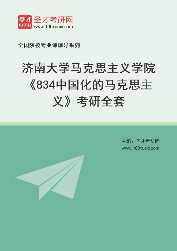 2021年济南大学马克思主义学院《834中国化的马克思主义》考研全套