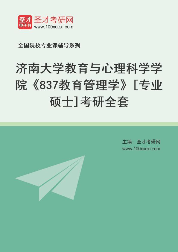 2021年济南大学教育与心理科学学院《837教育管理学》[专业硕士]考研全套