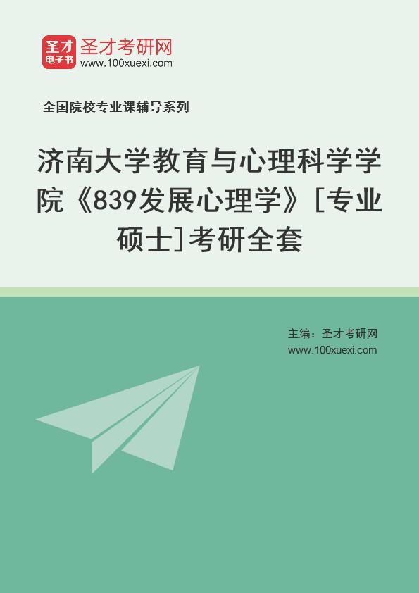 2021年济南大学教育与心理科学学院《839发展心理学》[专业硕士]考研全套