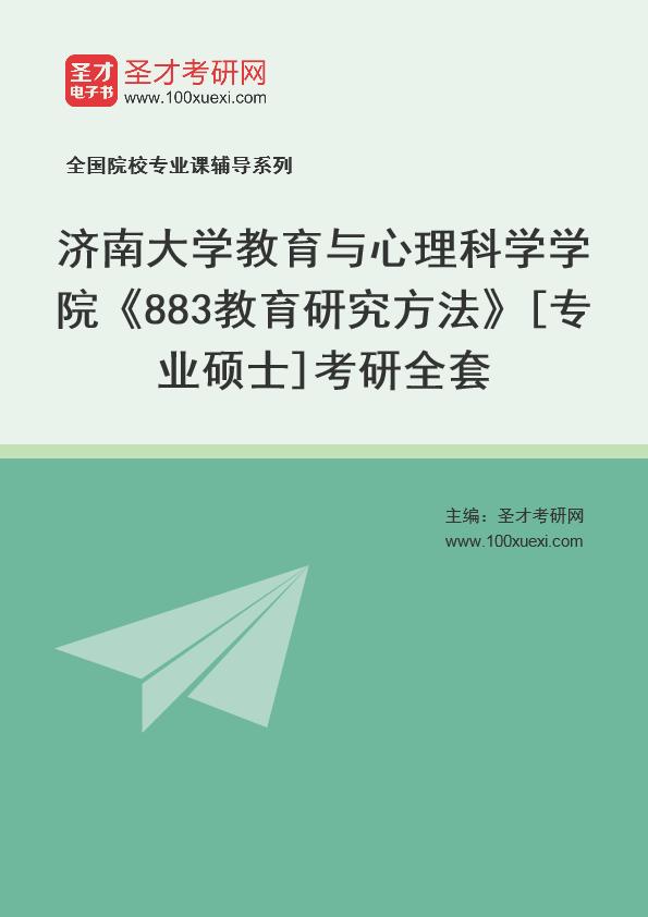 2021年济南大学教育与心理科学学院《883教育研究方法》[专业硕士]考研全套