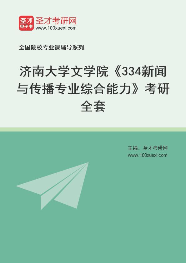 2021年济南大学文学院《334新闻与传播专业综合能力》考研全套