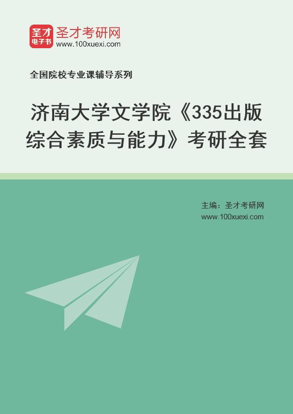 2021年济南大学文学院《335出版综合素质与能力》考研全套