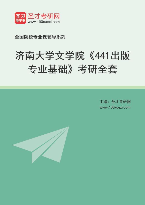 2021年济南大学文学院《441出版专业基础》考研全套