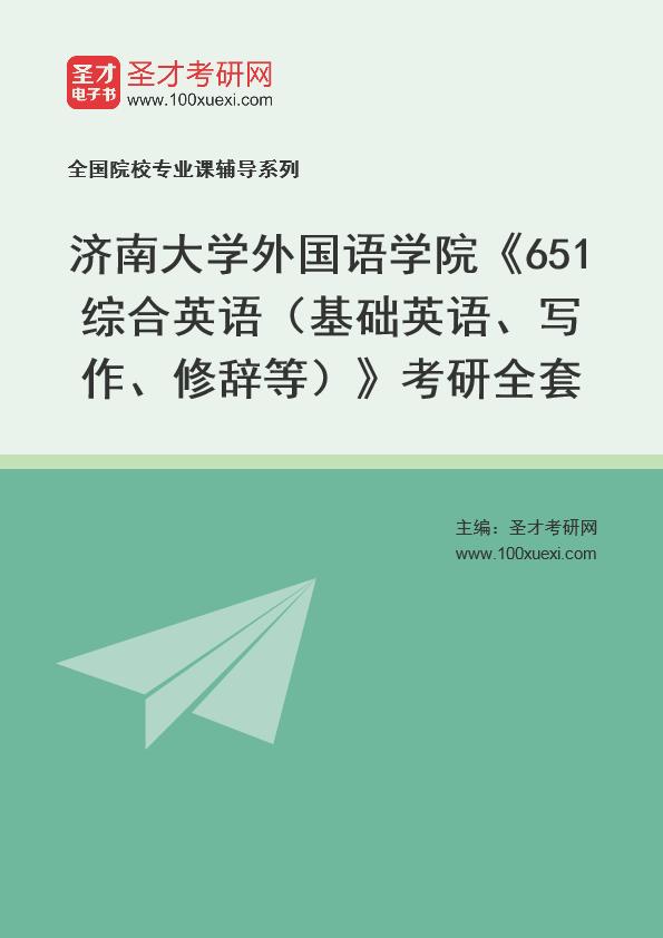 2021年济南大学外国语学院《651综合英语(基础英语、写作、修辞等)》考研全套