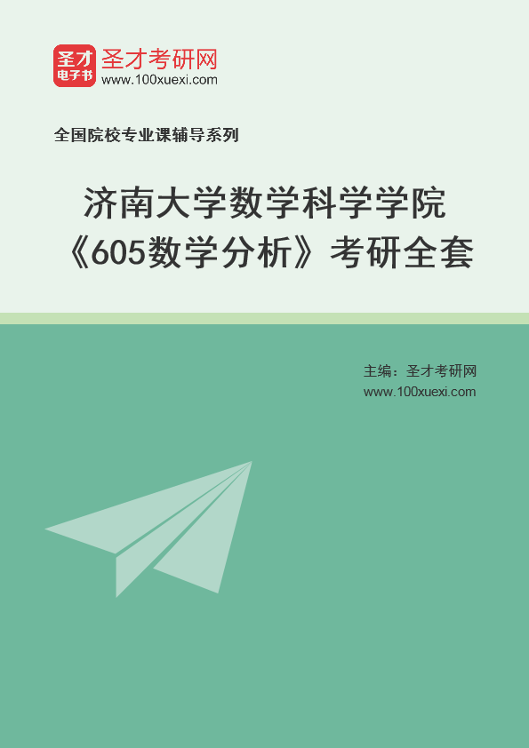 2021年济南大学数学科学学院《605数学分析》考研全套