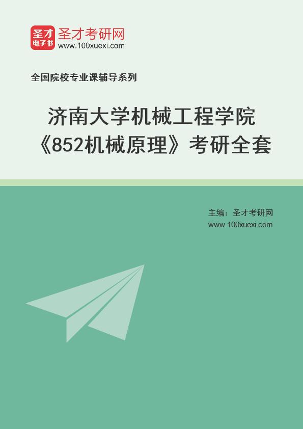 2021年济南大学机械工程学院《852机械原理》考研全套