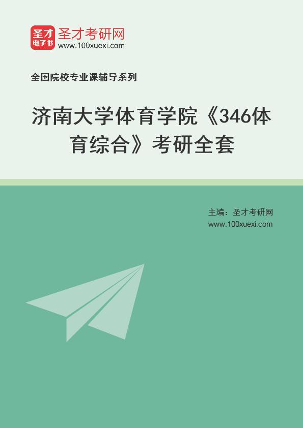 2021年济南大学体育学院《346体育综合》考研全套
