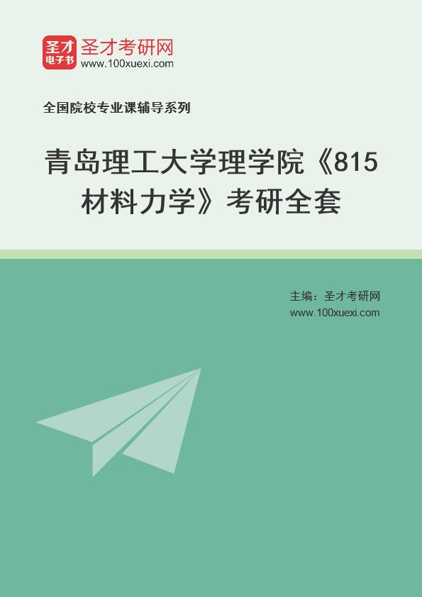 2021年青岛理工大学理学院《815材料力学》考研全套