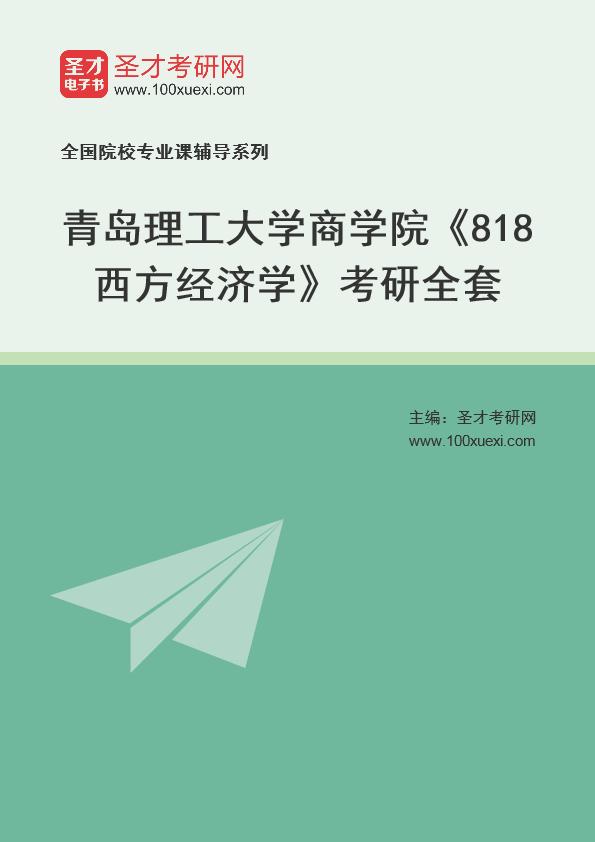 2021年青岛理工大学商学院《818西方经济学》考研全套