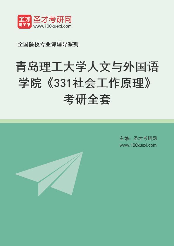 2021年青岛理工大学人文与外国语学院《331社会工作原理》考研全套