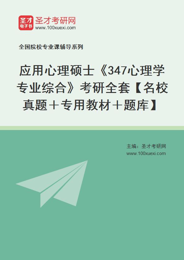 2021年应用心理硕士《347心理学专业综合》考研全套【名校真题+专用教材+题库】