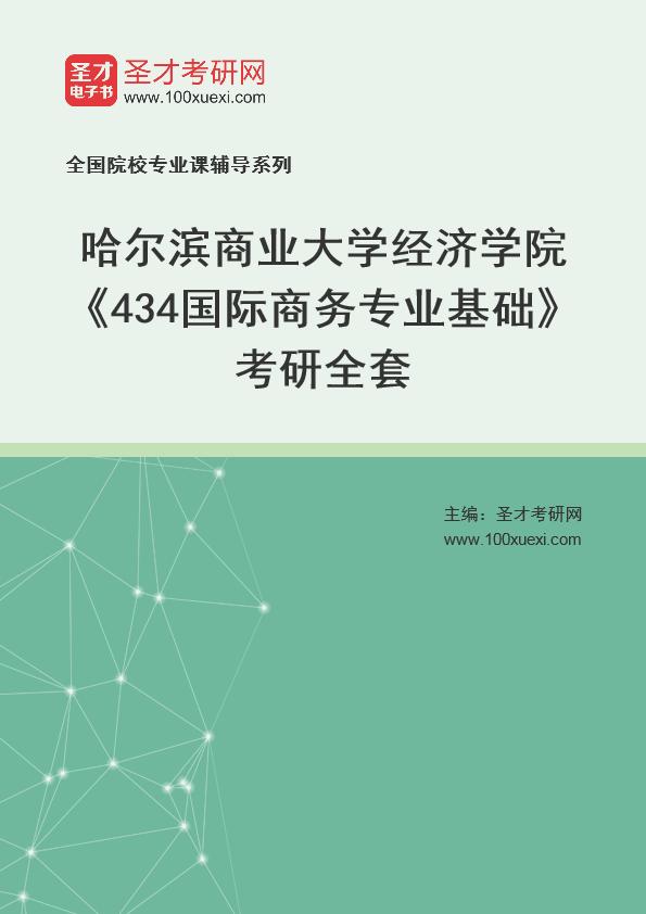2021年哈尔滨商业大学经济学院《434国际商务专业基础》考研全套